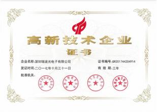 深圳瑞波光电子有限公司