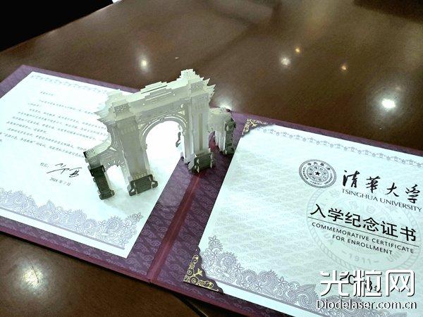 清华大学首批录取通知书今日寄出 激光雕刻3D校