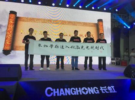 长虹电视在南京发布两款全新4K激光电视新品—