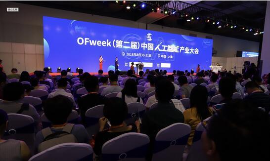 2018年中国(上海)国际人工智能