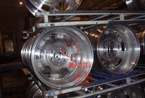 激光打标机便是轮毂行业发展壮大起来本质因素
