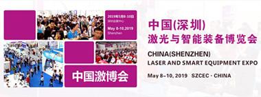 中国(深圳)激光智能制造博览会