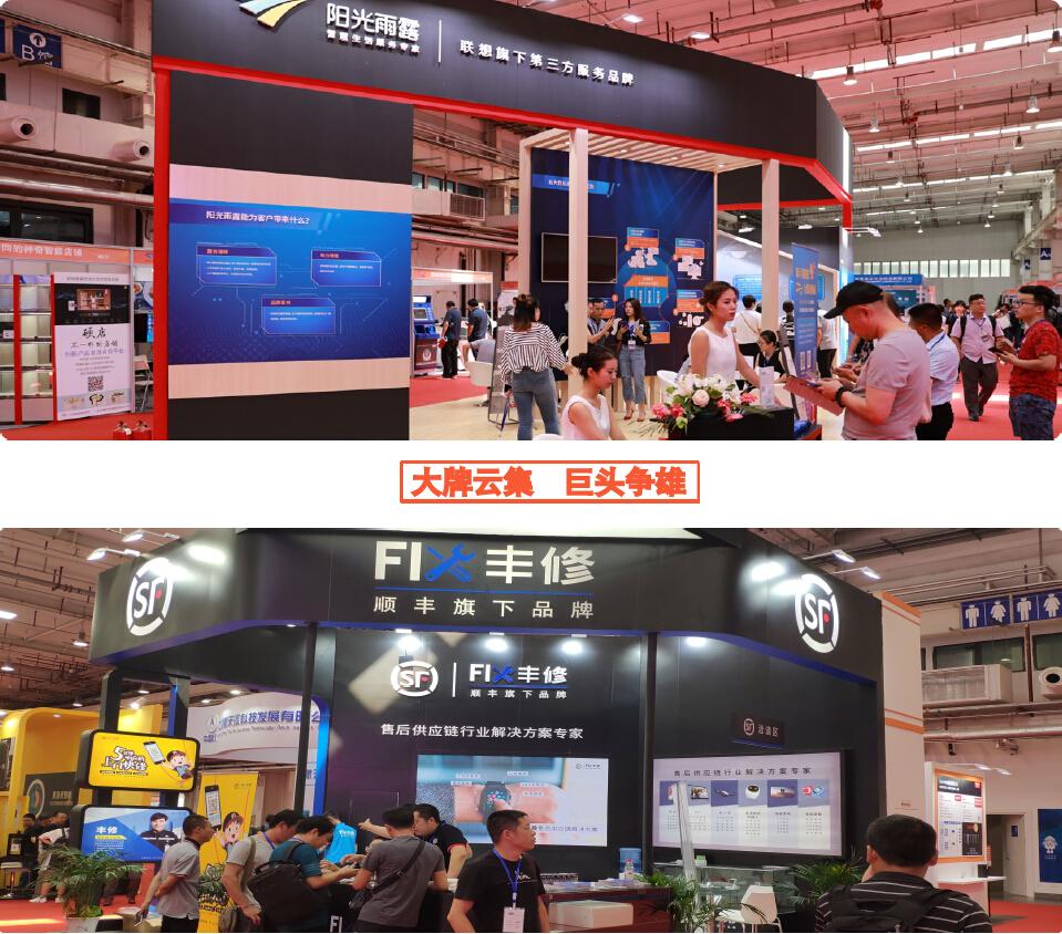 2019北京国际消费电子展正式启动