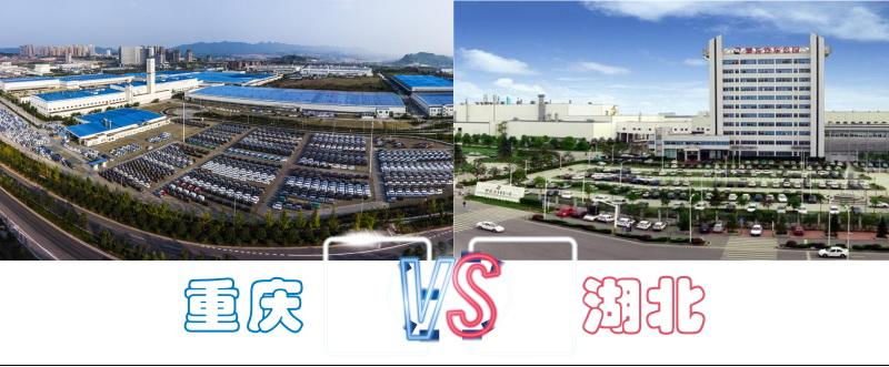 重庆 VS 湖北,谁的未来汽车产业技术更强?