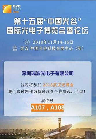 瑞波光电将携核心产品参展2018武汉光博会
