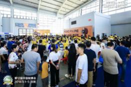 2019第十八届中国国际装备制造业博览会