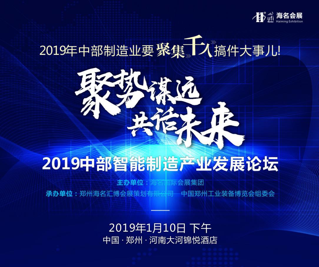 2019中部智能制造产业发展论坛
