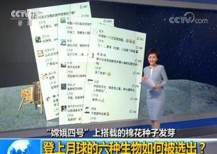 """揭秘""""嫦娥四号""""搭载的6种生物,利用3D打印容"""