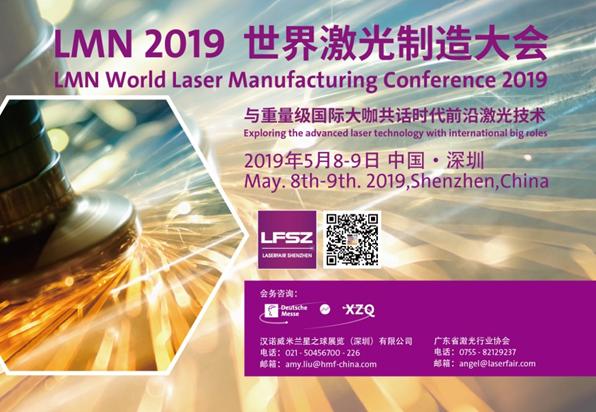 LMN 2019世界激光制造大会