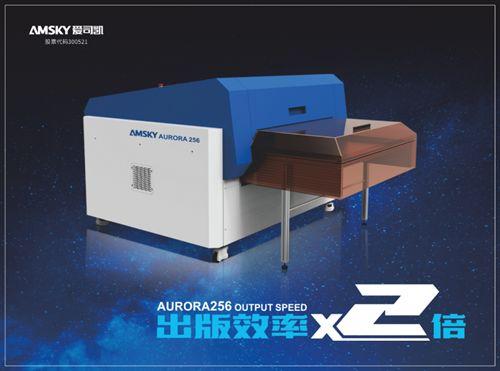 爱司凯256路激光调制技术登场,四大特点曝光