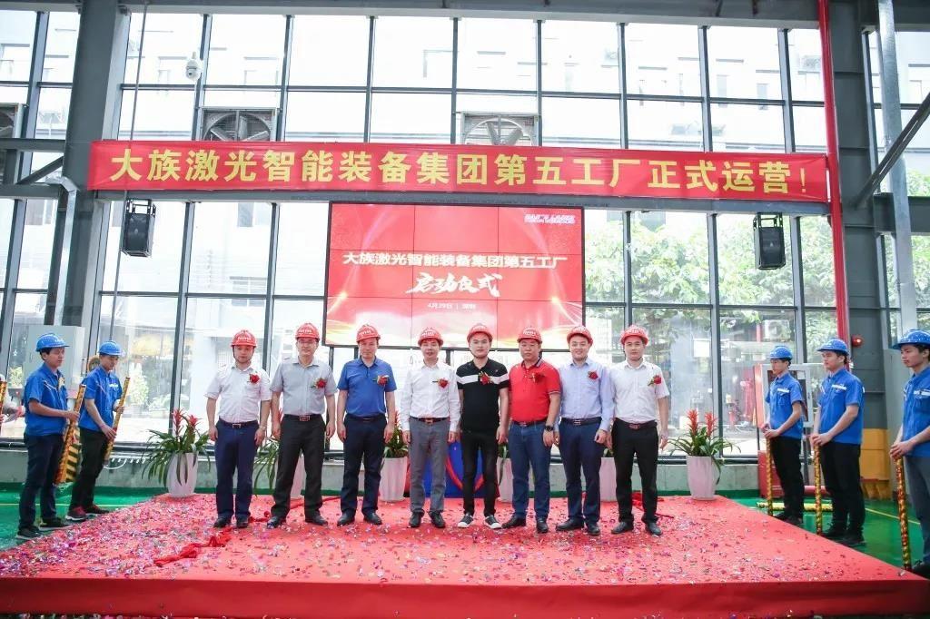 大族激光智能装备集团第五工厂投产运营