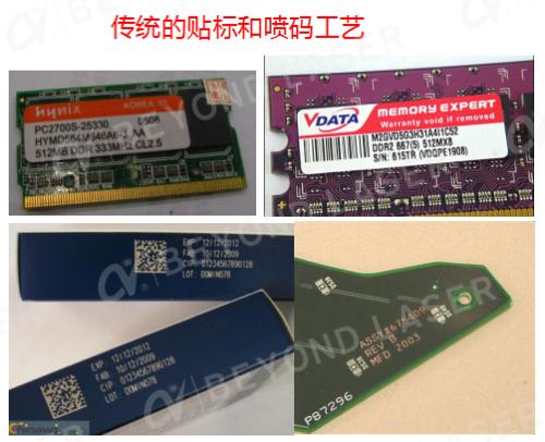 PCB紫外激光打码与传统喷码工艺对比_副本