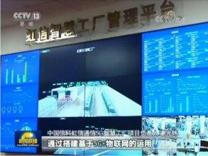 《新闻联播》聚焦中国信科与中国移动共建的全国首个全