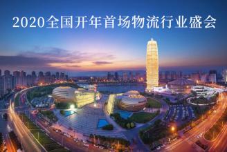 """逐鹿中原,""""豫""""见未来物流——2020郑州国际物"""