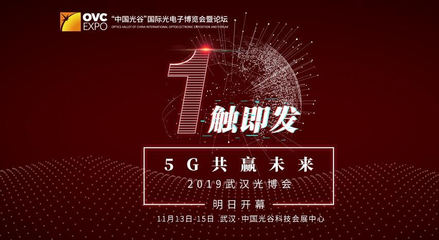 第十六届光博会11月13日在武汉举