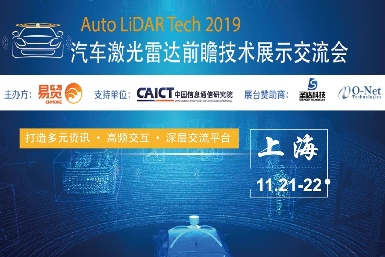 2019汽車激光雷達前瞻技術展示交流會圓滿落幕! 激光雷達前景可期!