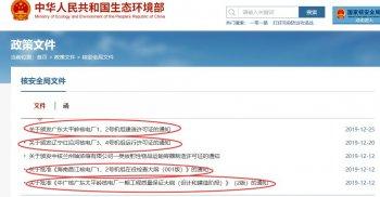 中国核电项目密集启动 全球核缆龙头智慧能源