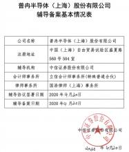 华米OV存储器供应商普冉半导体拟登陆A股IPO,已