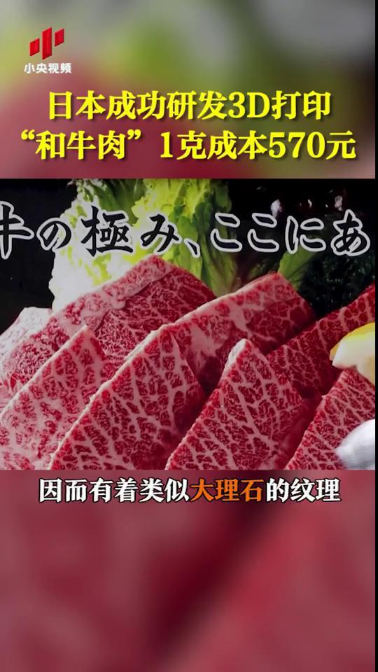 """1克成本570元,日本研发3D打印""""和牛肉""""贵到离谱"""